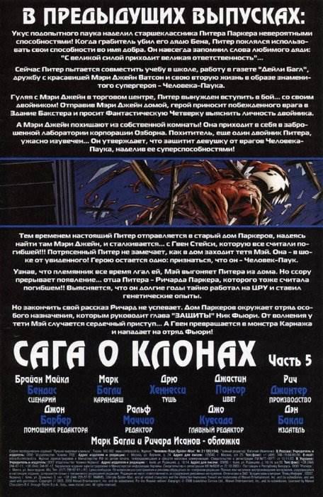 Человек Паук Возвращение Карнажа