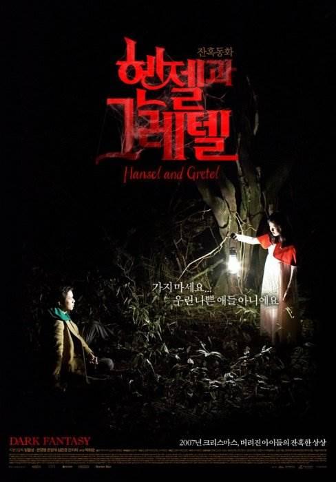 Азиатские ужасы (очередная подборка постеров)