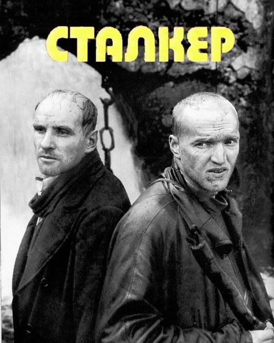 сталкер тарковский
