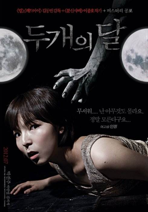 Фильмы ужасов Азия