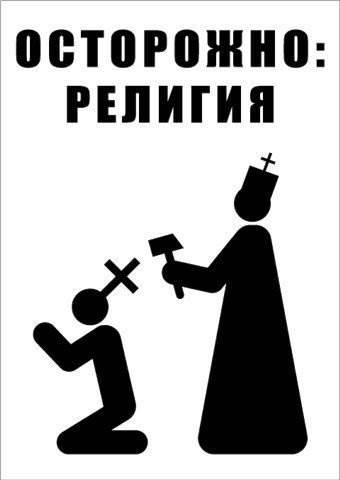 Религия и её роль в современном мире