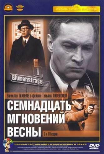 Русские военные сериалы