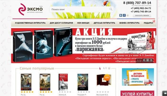 Интернет-магазин ЭКСМО