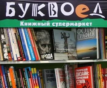 Интернет-магазин книг