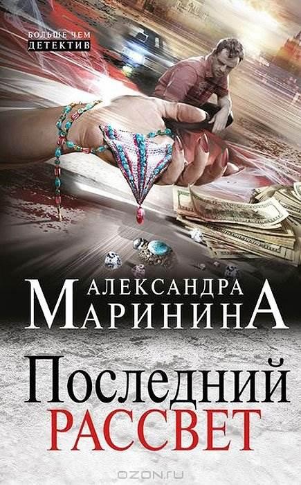 Новая книга Марининой