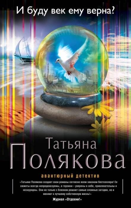 Новая книга Поляковой И буду век ему верна?