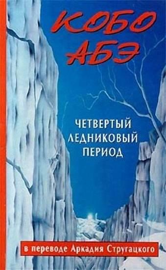Кобо Абэ Четвёртый Ледниковый Период