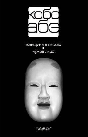 Чужое Лицо роман Кобо Абэ