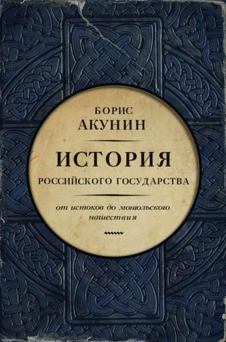 Новая книга Акунина От истоков до монгольского нашествия