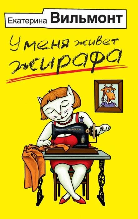Вильмонт Екатерина Книги