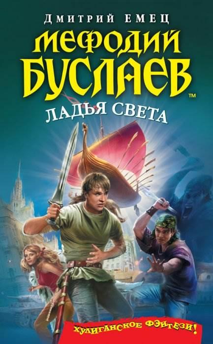 Мефодий Буслаев Дмитрий Емец новая книга
