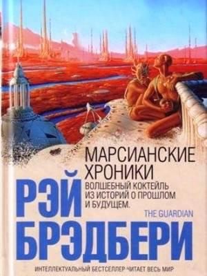 Рэй Брэдбери книга Марсианские хроники