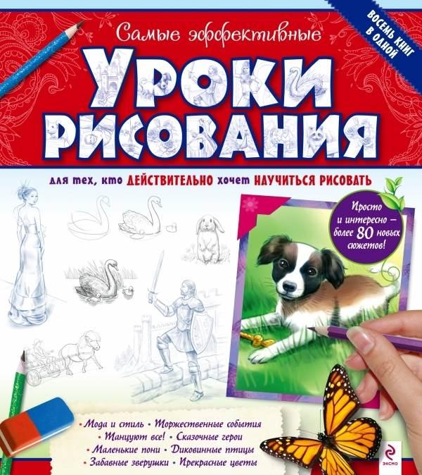 Самые эффективные уроки рисования книга