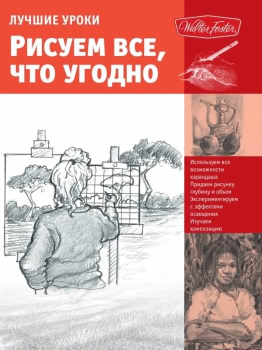 Степанова Л.И. Рисуем все что угодно