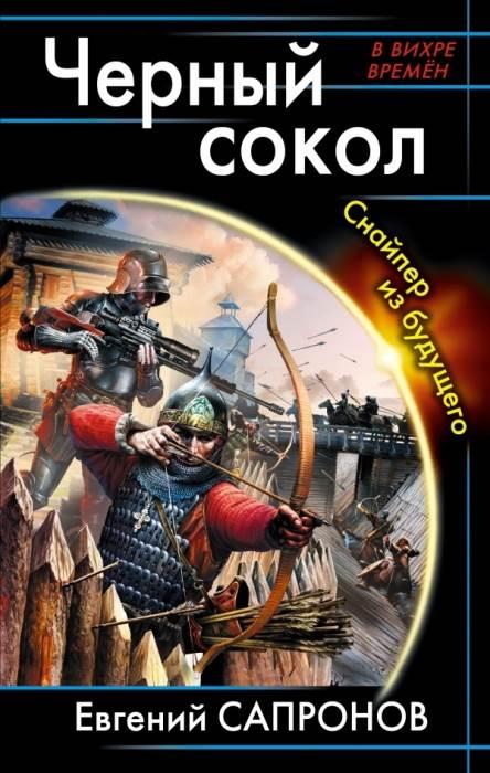 Новая книга Сапронова - Черный сокол. Снайпер из будущего