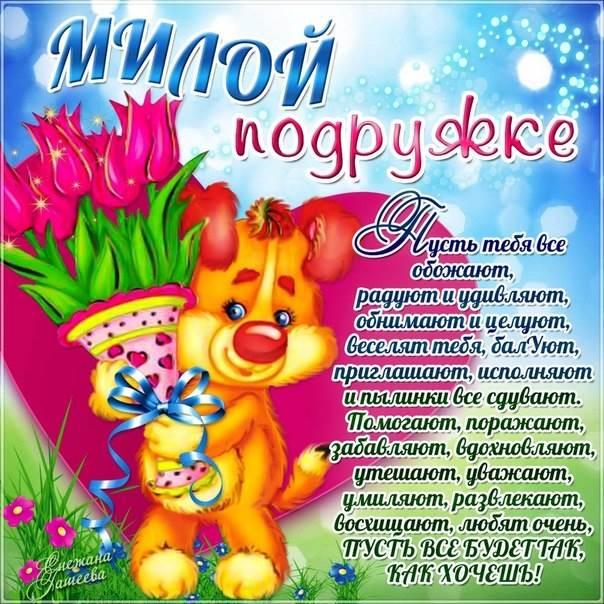 Поздравления подруге картинки: art-assorty.ru/8745-pozdravleniya-podruge-kartinki.html