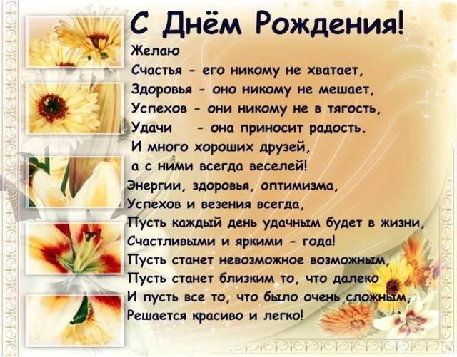 Православные поздравления с днем святого николая