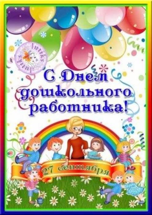 Поздравления для воспитателя и всех дошкольных работников