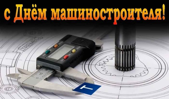 Фон для открытки ко дню машиностроителя