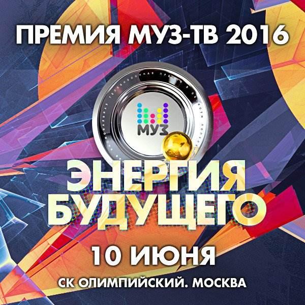 Премия Муз ТВ 2016