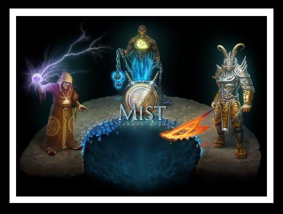 Mist игра онлайн