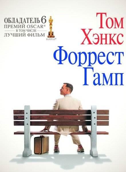 Форрест Гамп постер