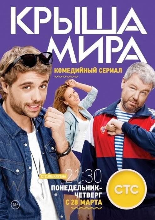 Крыша мира сериал постер