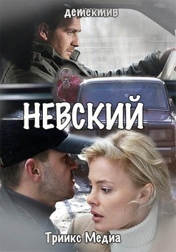 Невский сериал