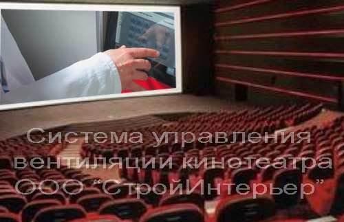 вентиляция и кондиционирование кинотеатра