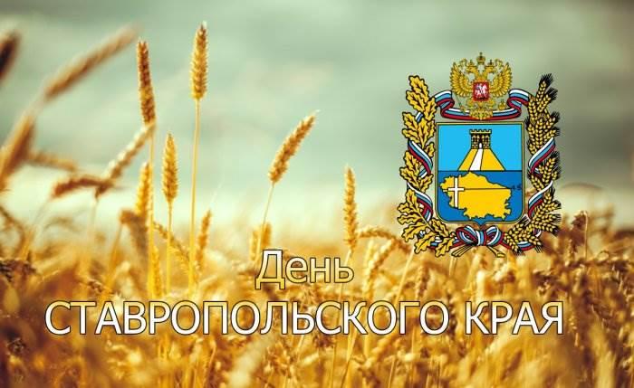 День Ставропольского края