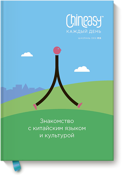 ����� Chineasy ������ ����