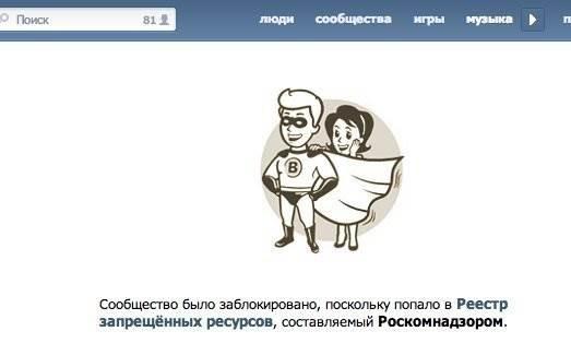 Заблокированная группа Вконтакте