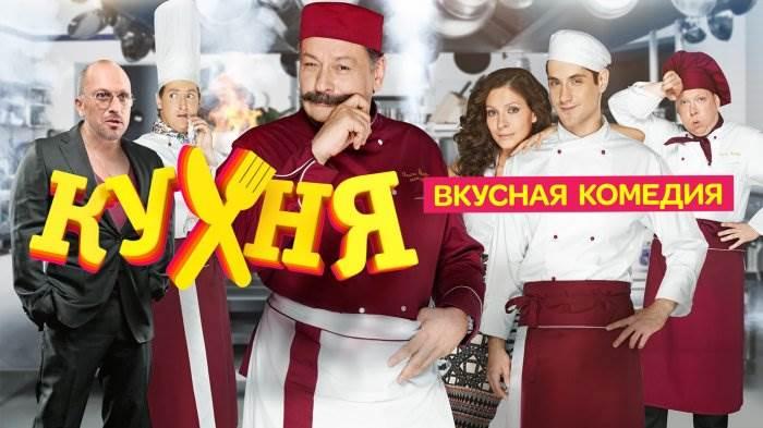 Сериал Кухня