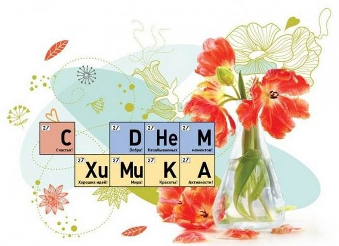 С днём химика