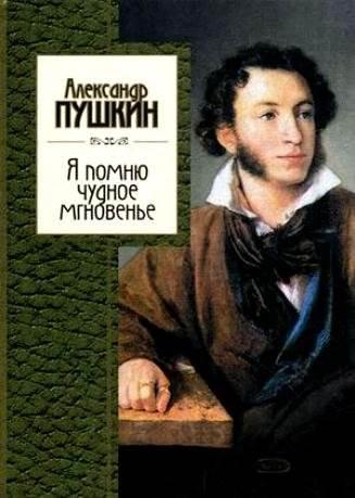 Я помню чудное мгновенье Пушкин