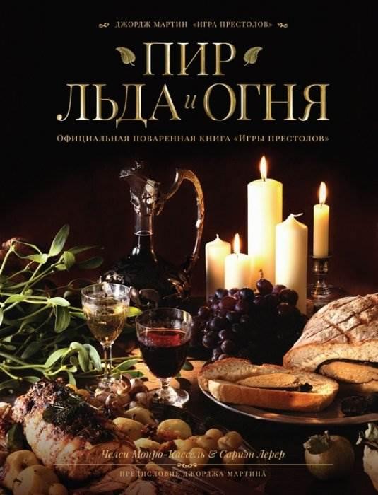 Пир Льда и Огня книга