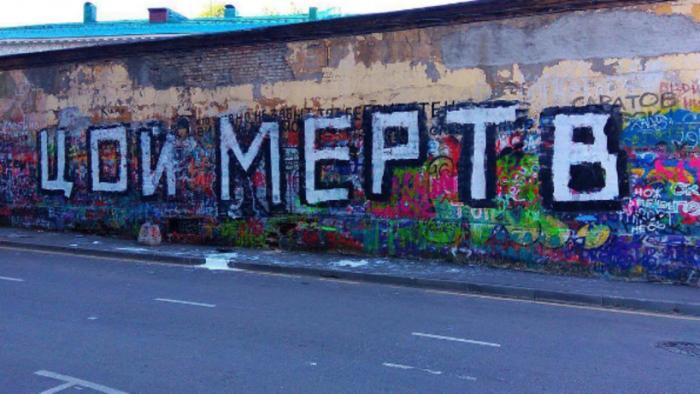 Стену Цоя закрасили надписью Цой мертв фото