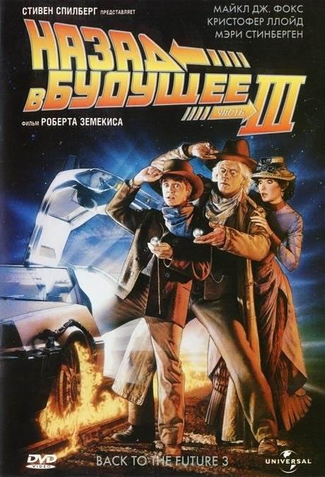 Назад в будущее 3 постер