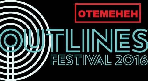 Фестиваль Outline 2016 отменён
