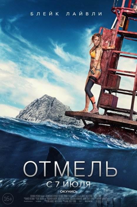 Отмель фильм 2016 постер