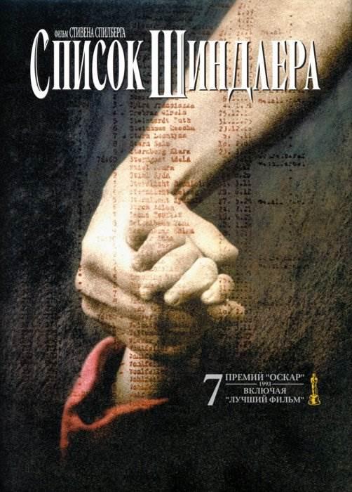 Список Шиндлера постер