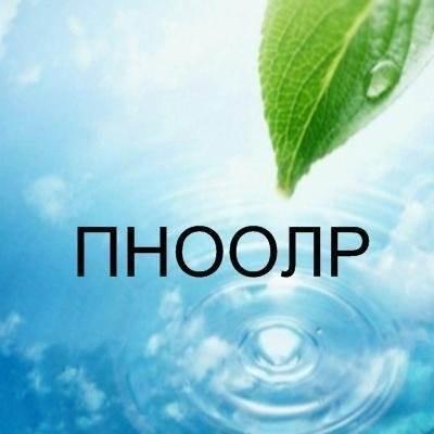 ПНООЛР