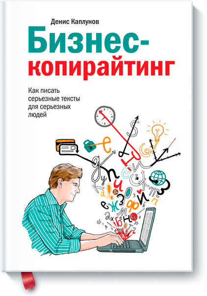 Бизнес-копирайтинг Денис Каплунов
