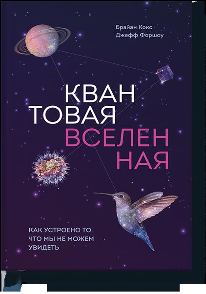 Квантовая Вселенная книга
