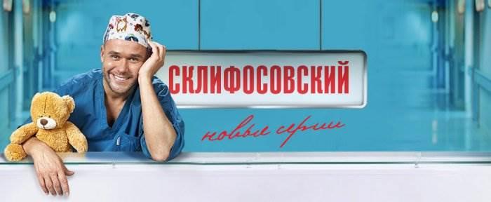 Склифосовский сериал
