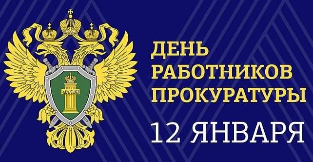 День прокурора поздравления