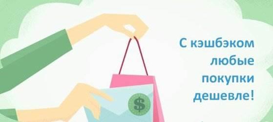 Выгода покупателя
