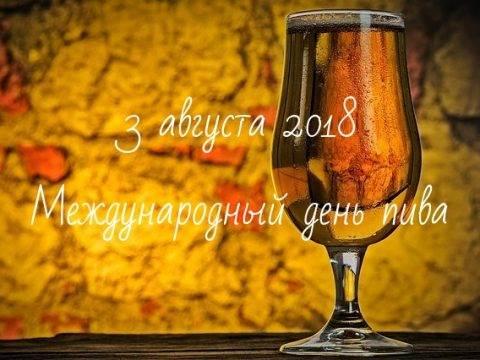 Международный день пива 2018