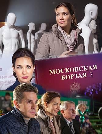 Сколько серий в сериале «Московская борзая» 2 сезон
