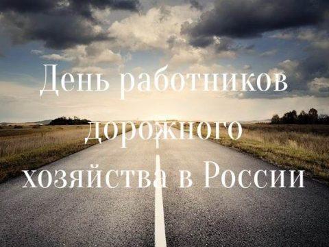 День работников дорожного хозяйства в России